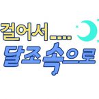 달빛조각사 업데이트 미리보기 썸네일