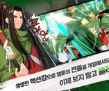 고수 with NAVER WEBTOON