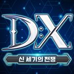 DX : 신 세기의 전쟁