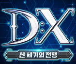 DX : 신 세기의 전쟁 공식 영상