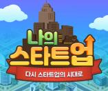 나의 스타트업 온라인 공식 영상