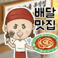 배달맛집키우기 – 동영상