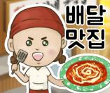 배달맛집키우기 공식 영상
