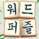 워드퍼즐 – 단어 게임