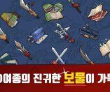 삼국이 분다 – 국산 삼국지 RPG