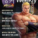 [공커 위클리] 킹 오브 파이터 올스타 12월 1주차, 패치 후 강력해진 '기스 하워드'