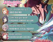 [공카 위클리] 프린세스 커넥트 리다이브 12월 2주차, '협동전' 종료 임박