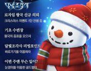 [공카 위클리] 달빛조각사 12월 2주차, 시선 집중 '크리스마스 이벤트'