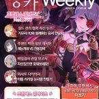 [공카 위클리] 프린세스 커넥트 리다이브 12월 3주차, '유저 간담회' 개최에 관심 집중