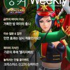 [공커 위클리] 킹 오브 파이터 올스타 12월 3주차, 크리스마스 업데이트 화제
