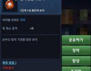 테라 클래식 업데이트, '용맹의 전장' 단판 경기로 개편