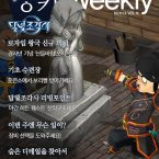 [공카 위클리] 달빛조각사 1월 1주차, 새해 맞이 꾸밈옷 선물 '산들바람 모자'