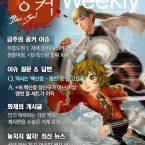 [공커 위클리] 블소 레볼루션 1월 1주차, '달려라 홍산타' 수집을 위한 막판 스퍼트