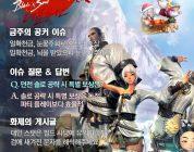 [공커 위클리] 블소 레볼루션 1월 2주차, 창의력 대잔치 '검에 적힌 문자 해석'
