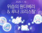 메이플스토리 캐시샵 업데이트, 루나 쁘띠 2기 '쁘띠 포니 세트' 재출시