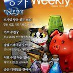 [공카 위클리] 달빛조각사 1월 3주차, 100일맞이 풍성한 이벤트 진행
