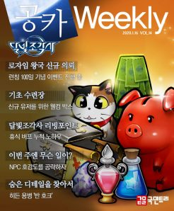 200116_moonlight_weekly_cover
