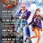 [공커 위클리] 블소 레볼루션 1월 3주차, '검사-린검사' 신규 유저에게 인기