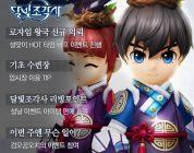 [공카 위클리] 달빛조각사 1월 4주차, 설맞이 HOT 타임 선물 지급