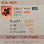 블소 레볼루션 이계 2막 업데이트, 최상위 장비 '빛나는 전설' 등장