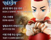 [공카 위클리] 달빛조각사 2월 3주차, BOOK 2.5 업데이트 기념 선물 지급