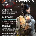 [공커 위클리] 블소 레볼루션 2월 3주차, '난린검사다'의 컨디션 관리 팁 화제