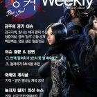 [공커 위클리] 블소 레볼루션 2월 4주차, '설인의 동굴' 솔로 공략 성공