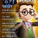 [공카 위클리] 달빛조각사 3월 1주차, 새학기 기념 이벤트로 북적이는 공식 카페
