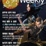 [공커 위클리] 블소 레볼루션 3월 1주차, 다정다감으로 이사한 '류연-질주'