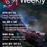 [공커 위클리] 블소 레볼루션 3월 2주차, 기공사의 '영웅 뱀비늘 계곡' 공략 화제