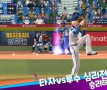 베이스볼 클래시: PvP 야구게임