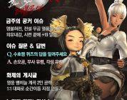 [공커 위클리] 블소 레볼루션 3월 4주차, '영웅 뱀비늘 계곡' 공략 이슈
