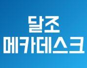 [달빛조각사] 역대급 보상 쏜다, 1주년 기념 '골든수확제' 사전예약 개시
