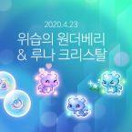 메이플스토리 캐시샵 업데이트, 달빛의 힘으로 돌아온 '쁘띠 포니 세트'