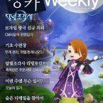 [공카 위클리] 달빛조각사 5월 2주차, CM서윤의 전원일기 이벤트 시작