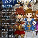 [공카 위클리] 달빛조각사 5월 3주차, BOOK 2.9 업데이트 기대감 고조