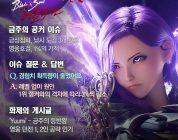 [공커 위클리] 블소 레볼루션 5월 3주차, 화제의 콘텐츠 '영웅 던전 2인 공략'