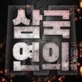 삼국연의M