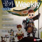 [공카 위클리] 달빛조각사 6월 4주차, 변경 예고한 '지역 쟁탈전'