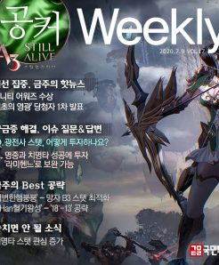 200709_a3_week_cover