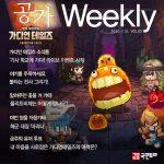 [공카 위클리] 가디언 테일즈 7월 5주차, 인기 만점 '마리나' 등장!
