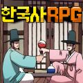 한국사 RPG – 난세의 영웅