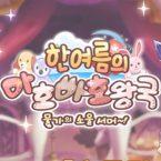 프린세스 커넥트 여름 이벤트 2부 업데이트, 아레나 파괴자 '카오리(여름)' 배포