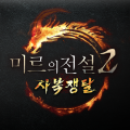 미르의전설2 사북쟁탈