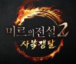 미르의전설2 사북쟁탈 공식 영상