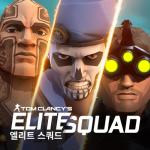 Tom Clancy's 엘리트 스쿼드 : 밀리터리 RPG