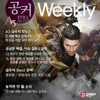 [공커 위클리] A3: 스틸얼라이브 9월 2주차, 첫 신규 캐릭터 공개에 시선 집중