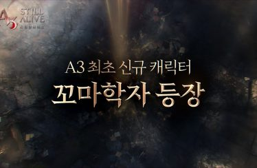 [A3: 스틸얼라이브] 신규 캐릭터 티징 영상 / A3: STILL ALIVE