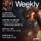 [공커 위클리] A3: 스틸얼라이브 9월 3주차, '캐릭터 변경권'에 시선 집중