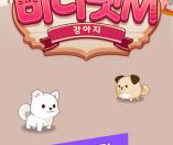 미니펫 M – 강아지